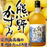 【ふるさと納税】紀州にごり梅酒・熊野かすみ720ml【5本セット】