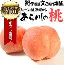 【ふるさと納税】あら川の桃 約3.8〜4.0kg【秀品:大玉...