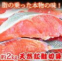 【ふるさと納税】甘口仕立!上質な脂の天然紅サケ切身約2kg