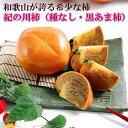 【ふるさと納税】[希少]紀の川柿(種なし・黒あま柿)約2kg...