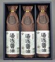 【ふるさと納税】■江戸時代から続く湯浅醤油老舗の味詰め合わせ