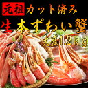 【ふるさと納税】【大人気】元祖カット済み生本ずわい蟹大盛り1.2kg(総重量1.4kg)...