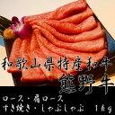 【ふるさと納税】【熊野牛】ロース・肩ロース すき焼き・しゃぶ...