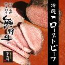 【ふるさと納税】【和歌山県産】【熊野牛】赤身ローストビーフ ...