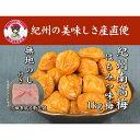 ■【ふるさと納税】[無地のし付]紀州南高梅はちみつ味1kg(ピンク色不織布風呂敷包み付)