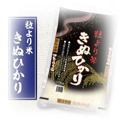 和歌山県日高郡産 粒より米きぬひかり 10kg