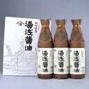 【ふるさと納税】江戸時代創業!湯浅醤油老舗の味900ミリ3本