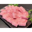 【ふるさと納税】和歌山県産 黒毛和牛「熊野牛」 特選ミスジ(希少部位)焼肉用 400g 4等級以上