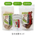 【ふるさと納税】木の国の恵みなた豆茶セット