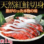 【ふるさと納税】和歌山魚鶴仕込の天然紅サケ切身約1kg