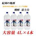 【ふるさと納税】紀州の地酒 富士白 ふじしろ 25度 4L×