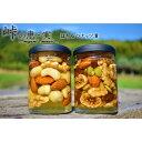 【ふるさと納税】ナッツの蜂蜜漬2種セット【峠の恵】【峠の実】