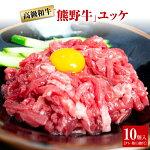 【ふるさと納税】熊野牛ユッケ