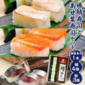 【ふるさと納税】紀州和歌山の棒鯖寿司とあせ葉寿司(鯛4個・鮭3個)セット