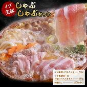 【ふるさと納税】和歌山県産イノブタ「イブ美豚」しゃぶしゃぶセット(500g)