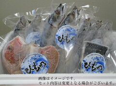【ふるさと納税】干物セット