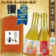 【ふるさと納税】渾身の梅酒 3種詰合せ