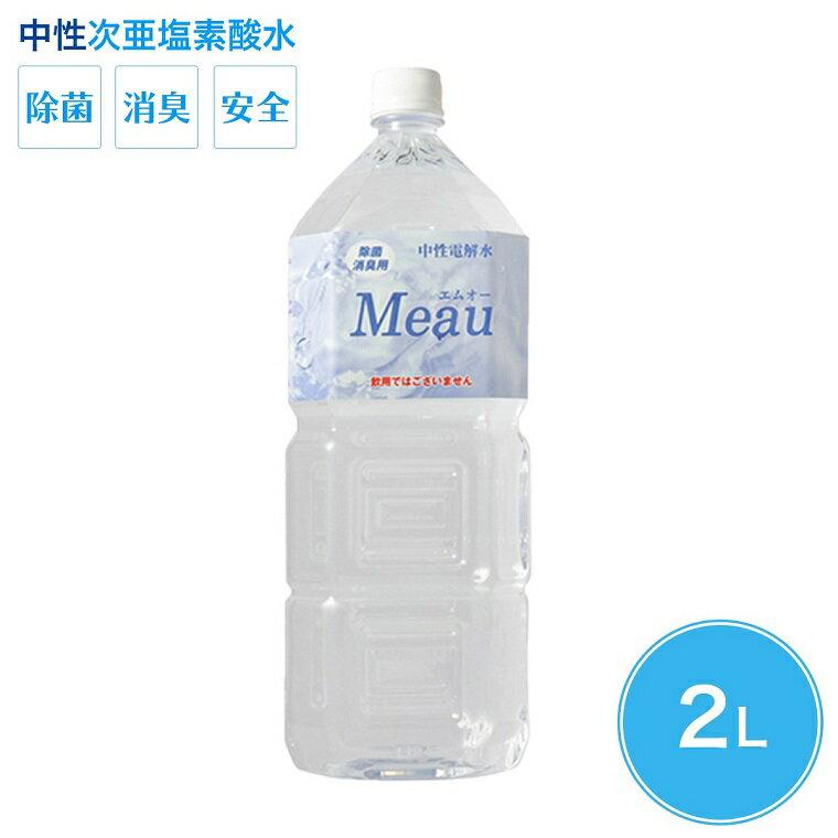 【ふるさと納税】中性次亜塩素酸水「Meau」(2L)