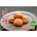【ふるさと納税】りんご梅 (1kg×1箱)|梅干し 梅干 和...