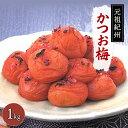 【ふるさと納税】紀州かつお梅 (1kg×1箱)|かつお梅 梅