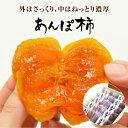 【ふるさと納税】あんぽ柿 70g×10個 | あんぽ柿 あん
