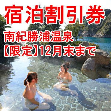 【12/31で終了!】南紀勝浦温泉 宿泊割引券 5,000円分