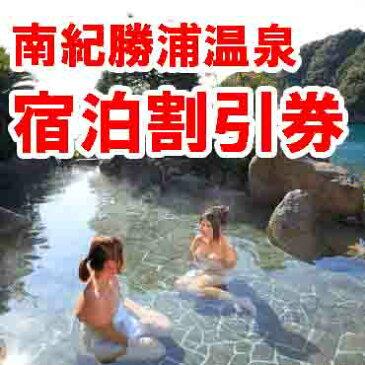 【ふるさと納税】南紀勝浦温泉 宿泊割引券 5,000円分