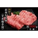 【ふるさと納税】熊野牛ももすき焼肉500グラム(冷蔵)