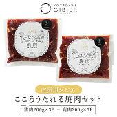 【ふるさと納税】古座川ジビエこころうたれる焼肉セット鹿肉200g×3P猪肉200g×3P合計6パック