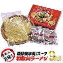 ふるさと納税 和歌山ラーメン とんこつ醤油味 3食入×3箱セ