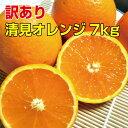 【ふるさと納税】【訳あり】清見オレンジ 約7kg ご家庭用