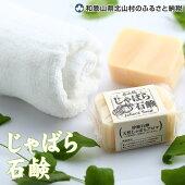 【ふるさと納税】★じゃばら石鹸110g×3個