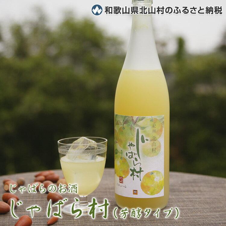 【ふるさと納税】創業100年 日本城蔵元 吉村秀...の商品画像