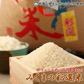 【ふるさと納税】みくまの彩選米