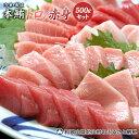 【ふるさと納税】★本マグロ(養殖)トロ&赤身セット 500g