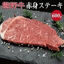 【ふるさと納税】熊野牛 赤身ステーキ 約600g ( 赤身 ステーキ 和牛 お肉 牛肉 ふるさと 納税 )