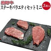 【ふるさと納税】熊野牛ステーキバラエティセットミニ3枚入り