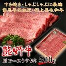 【ふるさと納税】熊野牛肩ロースうす切り500g