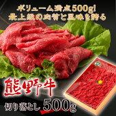 【ふるさと納税】熊野牛切り落とし650g