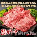 【ふるさと納税】★熊野牛 焼肉用400g<同梱不可>