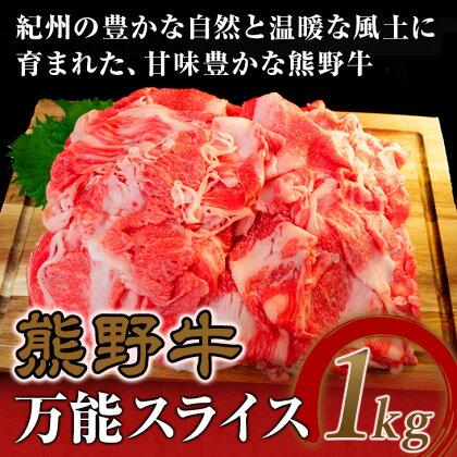 熊野牛 万能スライス 1kg
