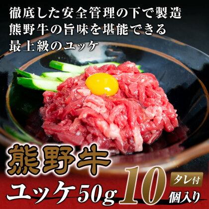 熊野牛 ユッケ 10個入り タレ付き