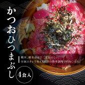 【ふるさと納税】鰹ひつまぶし4食入り【串本町×北山村】