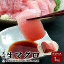【ふるさと納税】生マグロ <冷蔵> ブロック 1kg【数量限定】