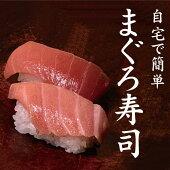 【ふるさと納税】まぐろ寿司キット【串本町×北山村】