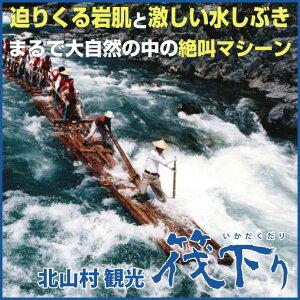 【ふるさと納税】北山川観光筏下り乗船券(大人1名様)