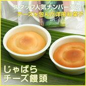 【ふるさと納税】★じゃばらチーズ饅頭35g×8個入(2箱)