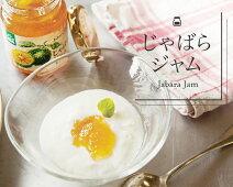 【ふるさと納税】じゃばらとグラニュー糖の素朴な味わい★じゃばらジャム140g×3個
