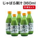 【ふるさと納税】じゃばら果汁360ml×5本