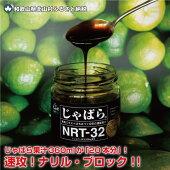 【ふるさと納税】NRT32